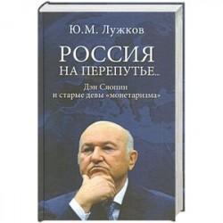 Россия на перепутье...Дэн Сяопин и старые девы 'монетаризма'