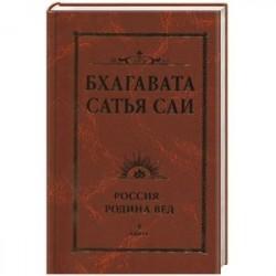 Бхагавата Сатья Саи. Россия — Родина Вед. Книга 4