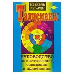Талисманы. Руководство по изготовлению, освящению и применению
