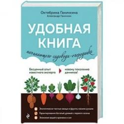Удобная книга начинающего садовода-огородника