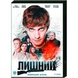 Лишний. (4 серии). DVD