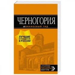 Черногория. Путеводитель + карта