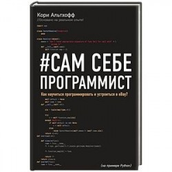 Сам себе программист. Как научиться программировать и устроиться в Ebay?