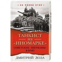 Танкист на 'иномарке'. Советские 'Шерманы' в бою