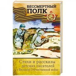 Стихи и рассказы детских писателей о ВОВ