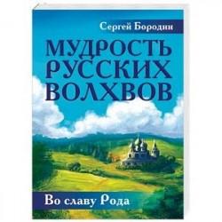 Мудрость русских Волхвов