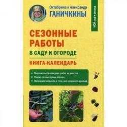 Сезонные работы в саду и огороде. Книга-календарь