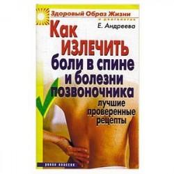 Как излечить боли в спине и болезни позвоночника