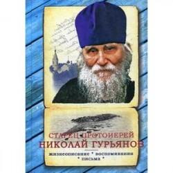 Старец протоиерей Николай Гурьянов: Жизнеописание. Воспоминания. Письма