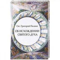 Об исхождении Святого Духа: Антилатинские сочинения