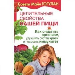 Как очистить организм,улучшить состав крови и повысить иммунитет