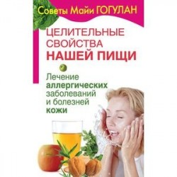 Лечение аллергических заболеваний и болезней кожи