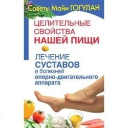 Лечение суставов и болезней опорно-двигательного аппарата
