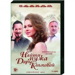 Найти мужа Дарье Климовой. (4 серии). DVD