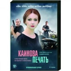 Каинова печать. (4 серии). DVD