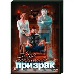 Мой любимый призрак. (2 серии). DVD