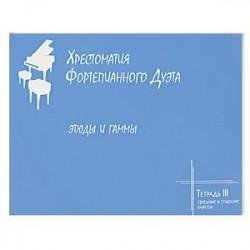Хрестоматия фортепианного дуэта. Этюды и гаммы. Тетрадь 3. Средние и старшие классы