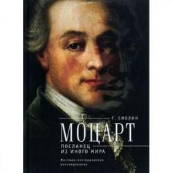 Моцарт. Посланец из иного мира. Мистико-эзотерическое расследование внезапного ухода