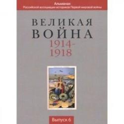 Великая война 1914-1918. Выпуск 6