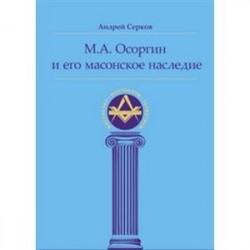 М. А. Осоргин и его масонское наследие