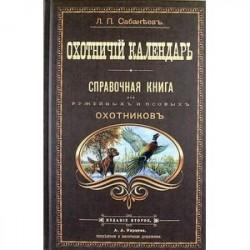Охотничий календарь. Справочная книга для ружейных и псовых охотников