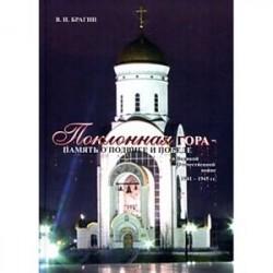 Поклонная Гора - память о Подвиге и Победе в Великой Отечественной войне 1941-1945 гг.