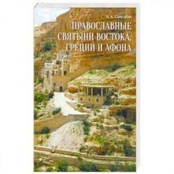 Православные святыни Востока, Греции и Афона. Записки русского паломника