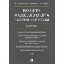 Развитие массового спорта в современной России
