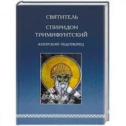 Святитель Спиридон Тримифунтский, Кипрский Чудотворец. Агиографические источники IV-X столетий