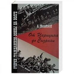 От Царицына до Сызранию. Очерки Гражданской войны