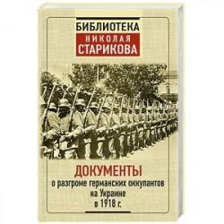 Документы о разгроме германских оккупантов на Украине в 1918 г.г.