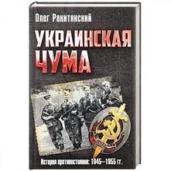 Украинская чума. История противостояния и вооруженной борьбы советской администрации с украинским националистическим