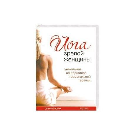 Йога зрелой женщины:уникальная альтернатива гормональной терапии