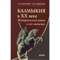 Калмыкия в ХХ веке. Исторический опыт и его значение