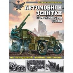 Автомобили-зенитки Первой мировой войны. На передовой 'войны моторов'