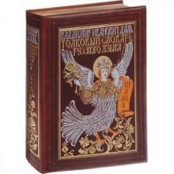 Толковый словарь русского языка. Иллюстрированное издание (эксклюзивное подарочное издание)