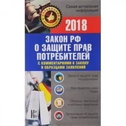 Закон РФ 'О защите прав потребителей' с комментариями к закону и образцами заявлений на 2018 год