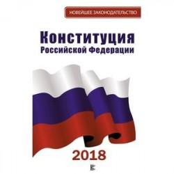 Конституция Российской Федерации 2018
