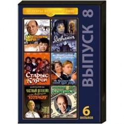 Шедевры советского кино 8. DVD