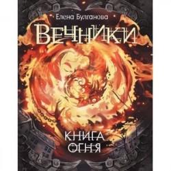 Вечники-2. Книга огня
