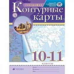 Контурные карты. География. 10-11 классы. Традиционный комплект