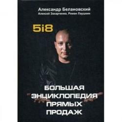 Большая энциклопедия прямых продаж 5i8