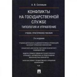 Конфликты на государственной службе. Типология и управление. Учебно-практическое пособие