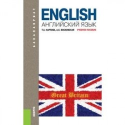 Английский язык. Учебник для бакалавриата