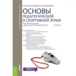 Основы педагогической и спортивной этики. Учебник для бакалавров