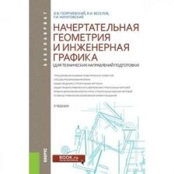 Начертательная геометрия и инженерная графика (для технических направлений подготовки). Учебник