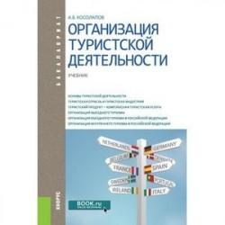 Организация туристской деятельности. Учебник