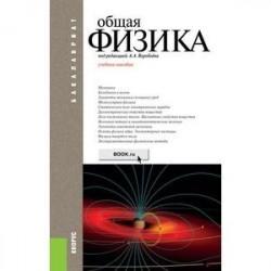 Общая физика. Учебное пособие для бакалавров