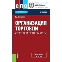 Организация торговли (торговой деятельности). Учебник