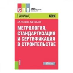 Метрология, стандартизация и сертификация в строительстве. Учебное пособие
